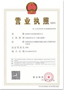 外商企业商标注册证2