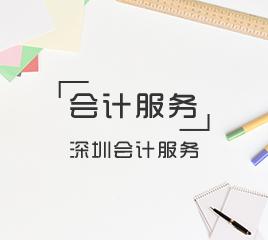 深圳会计服务