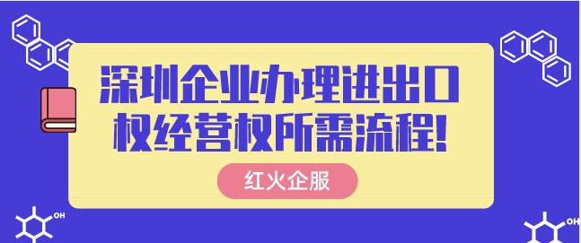 深圳企业办理进出口权经营权所需流程!