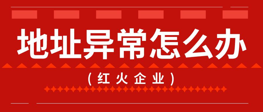 深圳公司地址异常怎么办?如何处理?