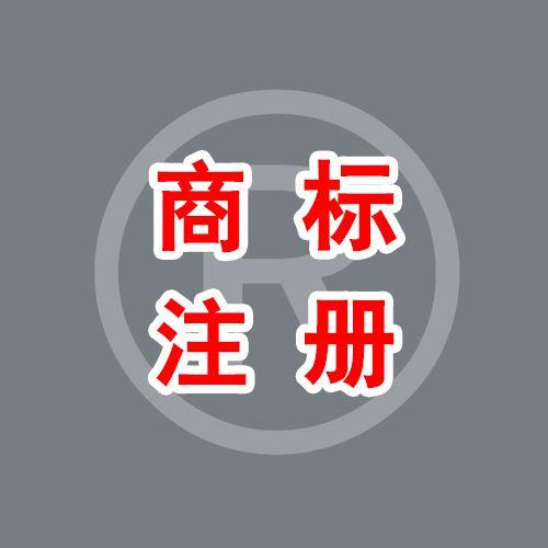 深圳注册商标需要什么资料?