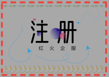 外地公司如何注册深圳公司?